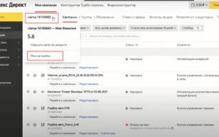Видеошпаргалка по интернет-маркетингу: базовые настройки аккаунта в Яндекс.Директе