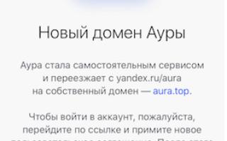 Яндекс выделил Ауру в отдельный сервис