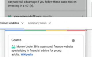 Google добавил дополнительную информацию о сайтах в выдаче
