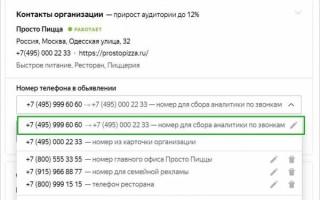 Яндекс тестирует бесплатную аналитику звонков в Директе