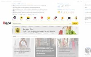 Яндекс обновил баннер на главной странице