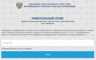Роскомнадзор разблокировал Telegraph в России