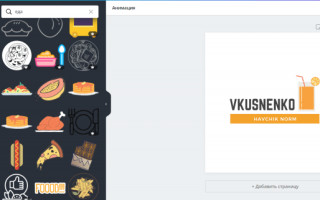 77 бесплатных инструментов для графического оформления сайта