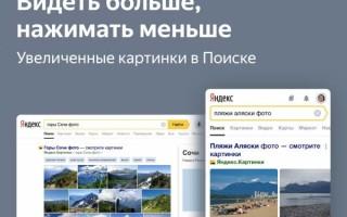 В выдаче Яндекса появилось больше картинок