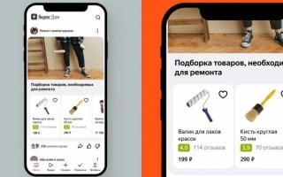 Дзен продолжает развивать направление e-commerce