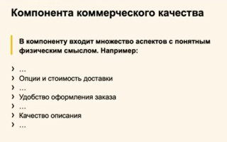 Яндекс добавил новые сигналы  в метрику качества поиска Proxima