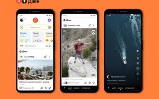 Яндекс добавил в свое приложение ленту коротких роликов из Дзена