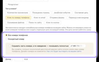 В Метрике теперь можно отслеживать звонки с десктопной версии сайта