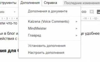 Расширения Google Docs для удобной работы с текстом