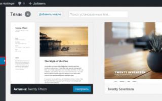 Blocksy: бесплатный премиум-шаблон для WordPress