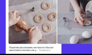 Яндекс.Дзен сделал монетизацию галерей для всех авторов