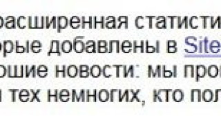 В Яндекс.Вебмастере появилась расширенная статистика по сайту