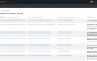 Яндекс обновил диагностику Турбо-страниц