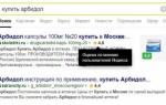 Яндекс тестирует оценки сайта в сниппете