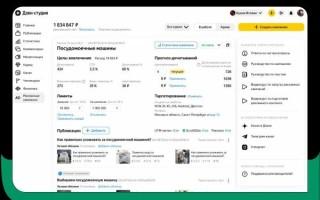 Яндекс.Дзен изменит дизайн рекламного кабинета