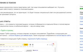 Яндекс пополнил Вебмастер очередной полезной функцией