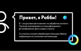 Одноклассники презентовали бизнес-платформу «Робби» на базе нейросетей и технологии big data