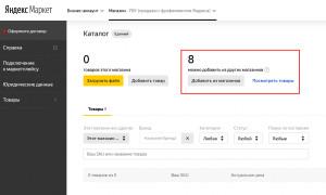 Яндекс.Маркет запустил единый каталог для управления товарами