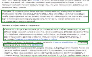 Google обновил документ «Как работает Google Поиск»