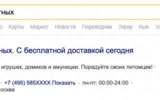 В Яндекс.Директе увеличатся рекламные заголовки