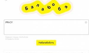 Яндекс официально запустил нейросеть, дописывающую ваш текст