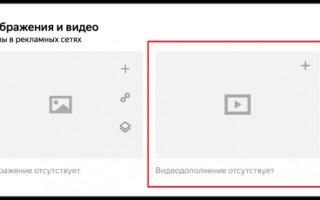 Яндекс.Директ представляет новые форматы видеорекламы