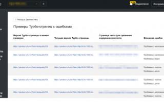 Яндекс улучшил диагностику Турбо-страниц для контентных сайтов
