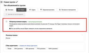 В Яндекс.Директе стали доступны непропускаемые ролики
