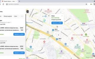 В Яндекс.Картах и Яндекс.Здоровье появилась возможность поиска и бронирования лекарств