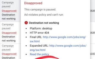 Google Ads упростил подачу апелляций по объявлениям