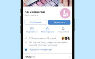 ВКонтакте для бизнеса запускает прайс-листы в сообществах