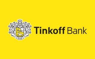 Яндекс передумал покупать Тинькофф Банк