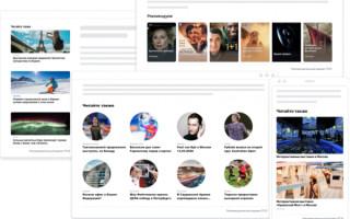 Яндекс представил новый формат рекомендательного виджета