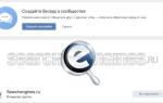 ВКонтакте представила беседы сообществ