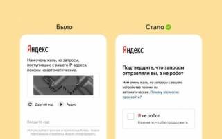 Во всех сервисах Яндекса изменилась капча
