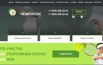 «Увлекательное» SEO для сайта услуг: кейс по продвижению теннисной школы
