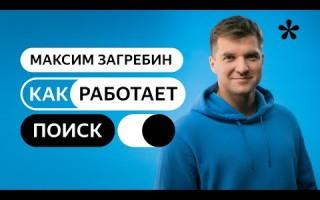 Яндекс рассказал, как алгоритмы обрабатывают запросы, и почему ссылка на сайт – не всегда лучший ответ