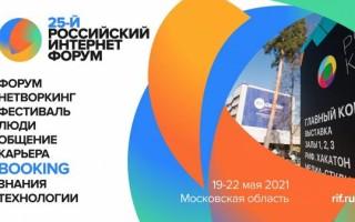 Форум РИФ 2021 пройдет 19-22 мая в офлайн-формате