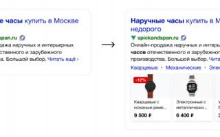 Турбо-страницы онлайн-магазинов получили новые сниппеты