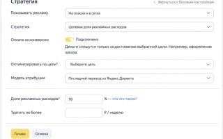 Яндекс.Директ запустил новую стратегию с фиксированным процентом оплаты