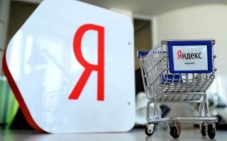 Яндекс.Маркет не будет выходить на IPO
