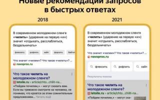Яндекс обновил блоки-подсказки под быстрыми ответами