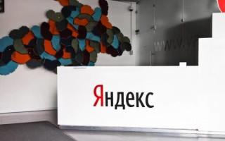 Сотрудники Яндекса продолжат работать на удаленке до конца лета