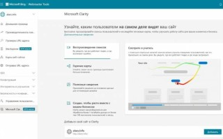 Bing запустил вебвизор Microsoft Clarity