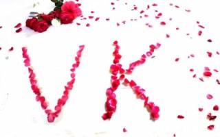 ВКонтакте запустила спецпроекты ко Дню святого Валентина