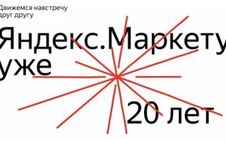 Яндекс.Маркет празднует 20-летие