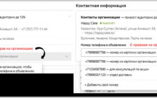 Яндекс.Директ обновил работу с телефонным звонками