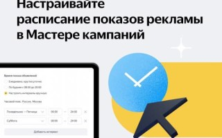Яндекс.Директ добавил новую настройку таргетинга