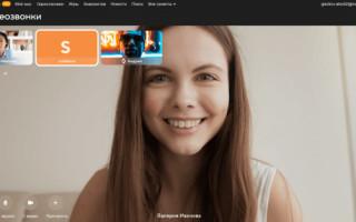 Mail.ru запускает сервис видеозвонков