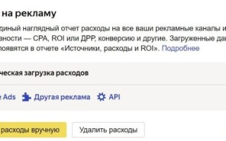 Яндекс.Метрика упростила привязку статистики из Google Ads